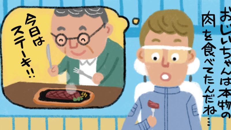 未来の肉食はどうなるか?