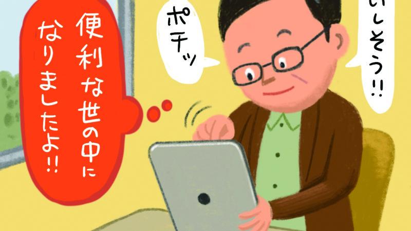 デジタル化が高齢者を救う