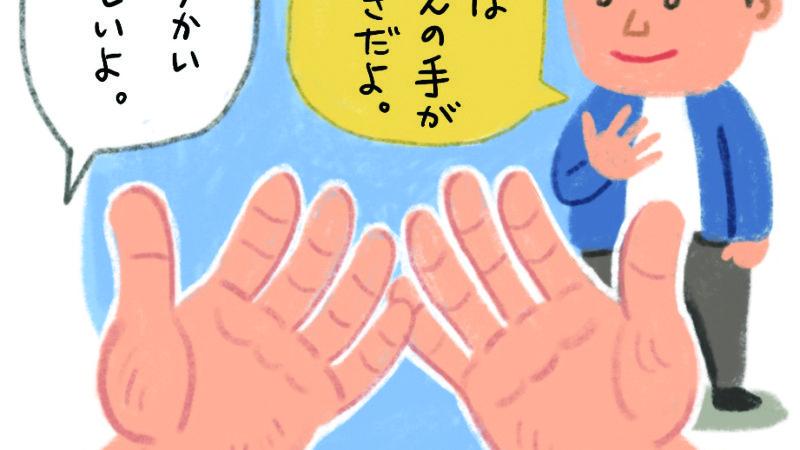 手を使う職業を蔑視する社会