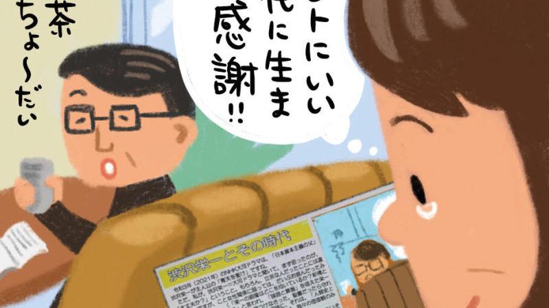 渋沢栄一とその時代