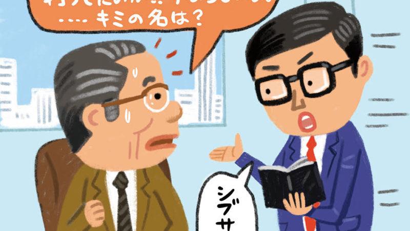 渋沢栄一と大久保利通の不幸なすれ違い