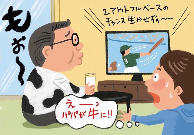 ニッポン牛乳史