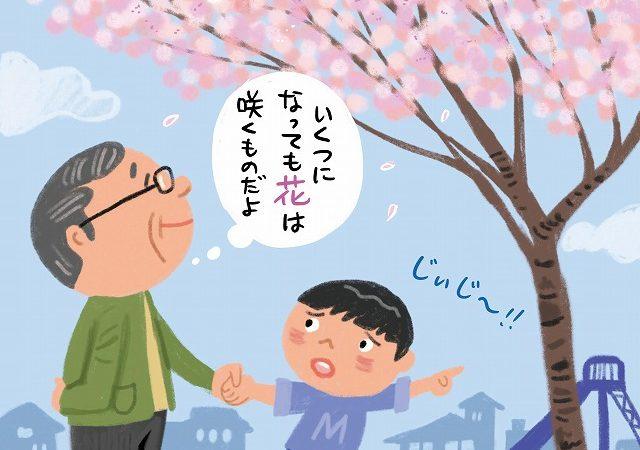 『花咲じじい』に見る幸せのメソッド