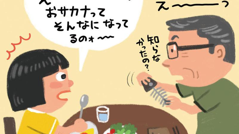 日本の魚食文化とこれから
